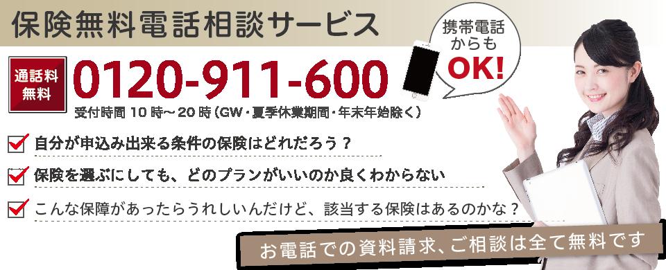 保険無料相談サービス 通話料無料0120-911-600 受付時間10時~20時(GW・夏季休業期間・年末年始除く)