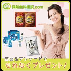保険無料相談.com