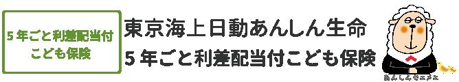 東京海上日動あんしん生命 5年ごと利差配当付こども保険