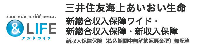 三井住友海上あいおい生命 &LIFE 新総合収入保障ワイド・新総合収入保障・新収入保障