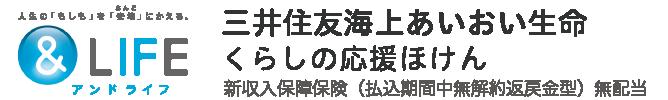 三井住友海上あいおい生命 &LIFE くらしの応援ほけん 新収入保障保険(払込期間中無解約返戻金型)無配当