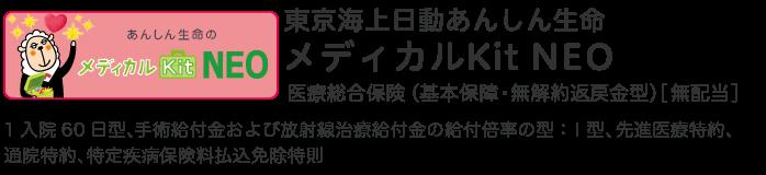 東京海上日動あんしん生命 メディカル Kit NEO