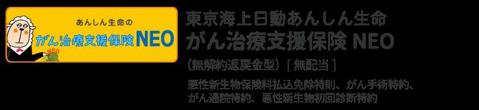 東京海上日動あんしん生命 がん治療支援保険NEO