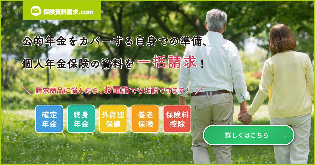 個人年金保険バナー