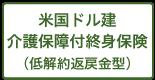 ジブラルタ生命 米国ドル建介護保障付終身保険(低解約返戻金型)(無配当)