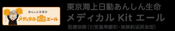 東京海上日動あんしん生命 メディカル Kit エール