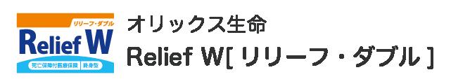 オリックス生命 Relief W[リリーフ・ダブル]